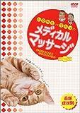 石野先生vsアジャのメディカルマッサージ for cats [DVD]