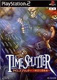 タイムスプリッター -時空の侵略者-