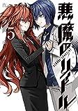 悪魔のリドル(5)<悪魔のリドル> (角川コミックス・エース)