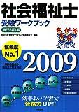 社会福祉士受験ワークブック 専門科目編 2009 (2009)