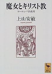 魔女とキリスト教 (講談社学術文庫)