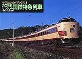 20世紀なつかしの国鉄特急列車 (ヤマケイレイルブックス)