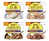 PAPER'ND, 尾西食品 ごはんシリーズ 定番4味セット (白飯、五目、山菜、赤飯×1セット)