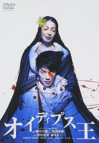 オイディプス王 [DVD] -