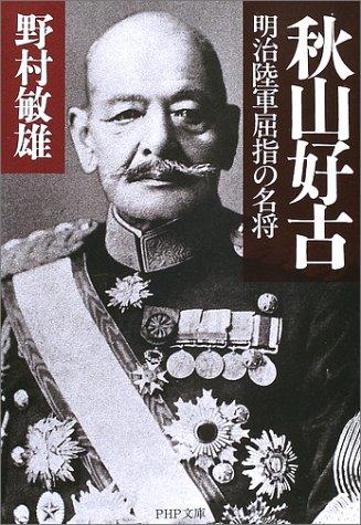 秋山好古―明治陸軍屈指の名将 (PHP文庫)
