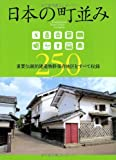 日本の町並み250――重要伝統的建造物群保存地区をすべて収録