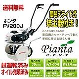 【新品・試運転済み 】家庭菜園用 ホンダ耕運機 FV200J ピアンタ (家庭用カセットガス燃料を使用)