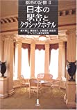 都市の記憶〈2〉日本の駅舎とクラシックホテル