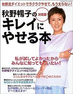 秋野暢子のキレイにやせる本―秋野流ダイエットでラクラクやせて、もう太らない! (Gakken hit mook)