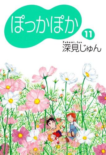 ぽっかぽか 11 (YOU漫画文庫)