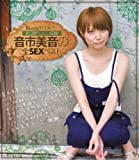 Blu-ray限定発売! 未公開1シーン収録!  音市美音の全SEXベスト (ブルーレイディスク) kawaii