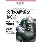 文化の起源をさぐる―チンパンジーの物質文化
