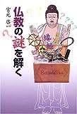 仏教の謎を解く