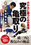 ������˾��Ĥ���ν�ƻ�ڵ�ˤε����! �ۡ�ɬ�����ܤ������� [DVD]