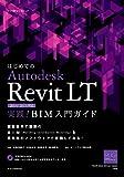 はじめてのAutodesk Revit LT
