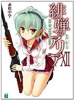緋弾のアリアXII (MF文庫 J あ 5-15)