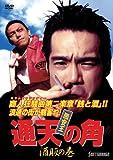 激安王 通天の角 酒販の巻 [DVD]