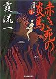 赤き死の炎馬―奇蹟鑑定人ファイル〈1〉 (ハルキ文庫)