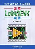 図解 LabVIEW実習 - ゼロからわかるバーチャル計測器