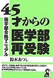 45才からの医学部再受験 (YELL books)