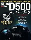 ニコンD500スーパーブック (Gakken Camera Mook)