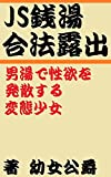 JS銭湯合法露出 男湯で性欲を発散する変態少女 限定無料配布シリーズ (YKロリータ文庫)