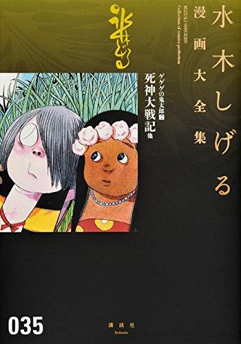 ゲゲゲの鬼太郎(7)死神大戦記 他 (水木しげる漫画大全集)