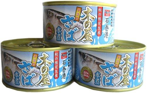 木の屋石巻水産 さば水煮缶詰 170g3缶