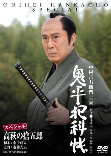 鬼平犯科帳 (テレビドラマ)の画像 p1_21