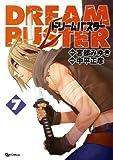ドリームバスター 7 (リュウコミックス)