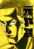 元ヤン 6 (ヤングジャンプコミックス)