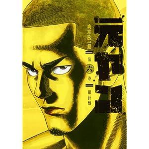 元ヤン(6): ヤングジャンプコミックス