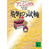 The Temptation of Angélique / La tentation d'Angélique [In Japanese Language] (4061857185) by Anne Golon