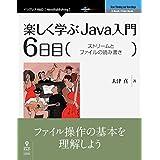楽しく学ぶJava入門[6日目]ストリームとファイルの読み書き (NextPublishing)