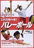 DVDブックこれで完ぺき!バレーボール (DVD BOOK)