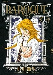 BAROQUE〜バロック〜(1)