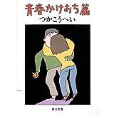 青春かけおち篇 (角川文庫 (5942))