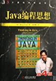 Thinking in Java (The 4th Edition) (Chinese Edition)