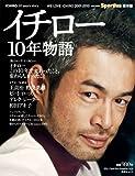 イチロー「10年物語」 (集英社ムック)
