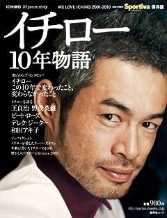 来季「オリックス・イチロー監督」誕生!