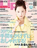 Lips (リップス) 2012年 05月号 [雑誌]