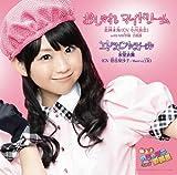 北神未海 with MM学園 合唱部「おしゃれマイドリーム」