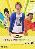 NHK-DVDきよしとこの夜 きよしこの味セレクション[DVD]