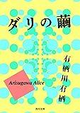 ダリの繭<「作家アリス」シリーズ> (角川文庫)