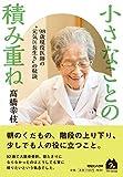 """小さなことの積み重ね 98歳現役医師の""""元気に長生き""""の秘訣"""