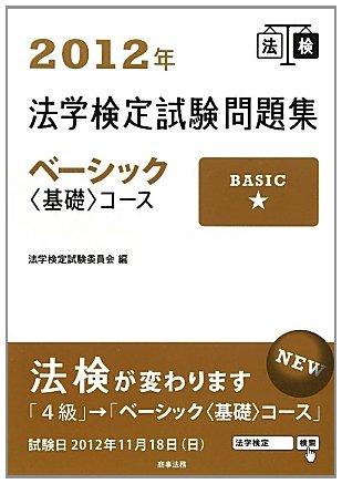 法学検定試験問題集ベーシック基礎コース〈2012年〉