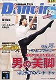 Dancin' (ダンシン) 第3号 Clara(月刊クララ)for Boys 特別付録 DVD レッスン動画集