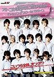 ギャルメン♂♀スクールパラダイス~オトコが美少年に恋する時代(とき)~ [DVD]