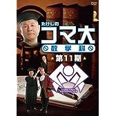 たけしのコマ大数学科 第11期 DVD-BOX