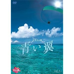 天空人の旅 青い翼 Vol.1 [DVD]